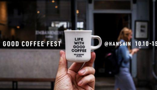 コーヒーラバー大注目!GOOD COFFEE FESTが大阪で開催!