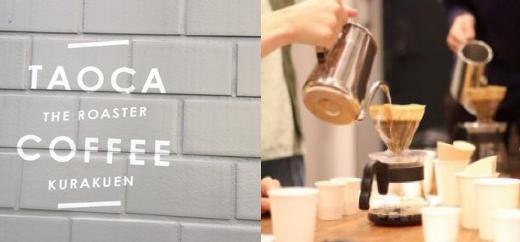【ハンドドリップ・ラテアートが学べる】TAOCA COFFEE  11月のコーヒー教室の日程が発表!