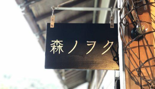 【森ノヲク】ゆったりとした時間が流れる古民家カフェ【京都府宮津市】