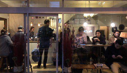世界基準のコーヒーが楽しみたいならココ!/GLITCH COFFEE & ROASTERS【東京都千代田区】