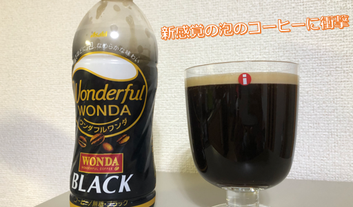 新発売!Wonderful WANDA  新感覚の泡のコーヒーに衝撃!