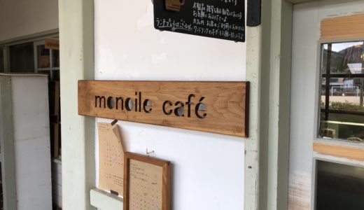 昔懐かしい保育園の温もりを感じるカフェ/ monoile 【兵庫県篠山市】