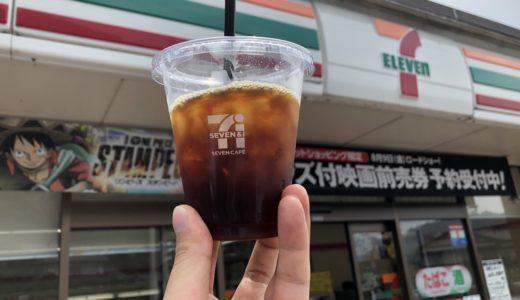 【セブンカフェ】新しくなったアイスコーヒーは美味しい?【レビュー】