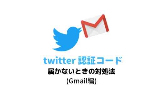 GmailにTwitter認証コードが届かない時はここをチェック【転送設定している場合は要注意】