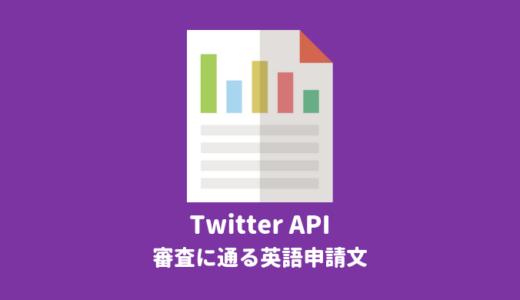 TwitterのAPI審査に通った英語申請文をお伝えします!