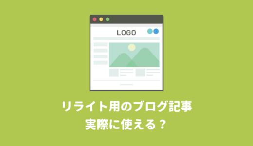 【体験談】ココナラで買ったリライト用のブログ記事って使えるの?