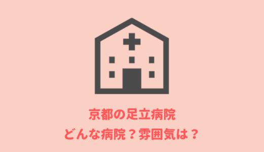 【口コミ】不妊治療で有名な京都の足立病院の特徴を元患者が解説