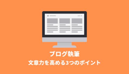 【ブログ記事を書くのが苦手な人向け】文章力を高める3つのポイント!