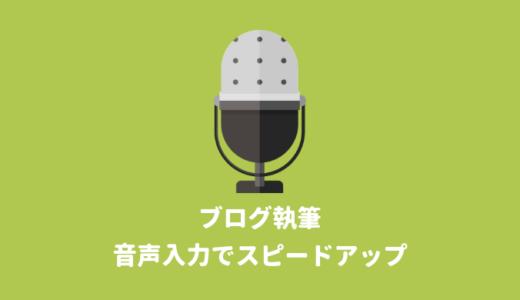 【音声入力ツール】ブログ記事を書くのが大幅スピードアップ!【おすすめ】