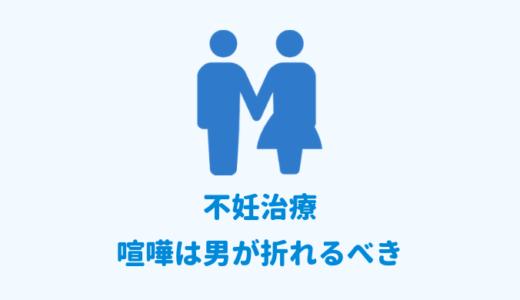 女性は敏感【不妊治療中の夫婦喧嘩】夫が折れるべき理由を話します。