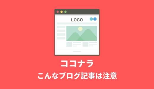 【ココナラ】オリジナルのブログ記事を大量提供します!はやめておけ。