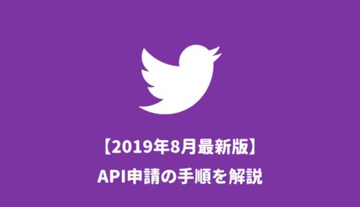 【最新版】新しく変更されたTwitterのAPI申請の手順【20枚の画像で解説】