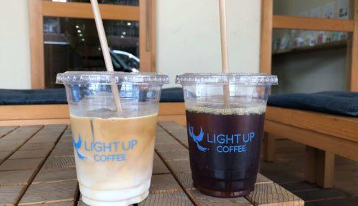 空間、素材を大切にするコーヒーショップ / LIGHT UP COFFEE KYOTO【京都・出町柳】