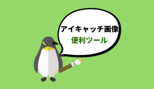 【ブロガー必見】アイキャッチ作成の便利ツール3選【全て無料】