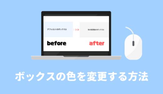 【SANGOカスタマイズ】ボックス3の色を変更する方法【初心者でも簡単】