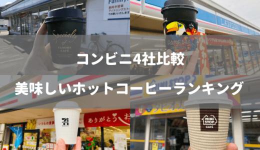 【コンビニ4社比較】美味しいホットコーヒーランキング【2020年版】