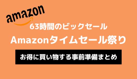 【Amazonタイムセール祭り】おすすめ商品&お得に買い物する方法まとめ