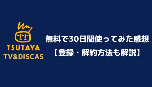TSUTAYA TV / DISCASを無料で30日間試してみた感想【登録・解約方法も解説】