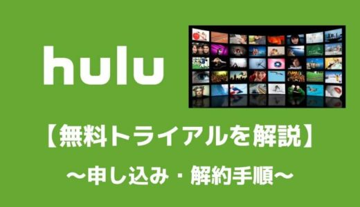 huluの2週間無料お試しとは?登録から解約方法まで分かりやく解説【注意点あり】