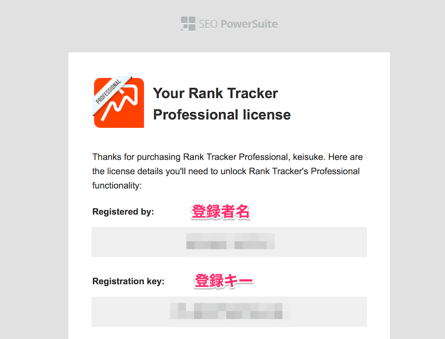 Rank Trackerのダウンロード方法