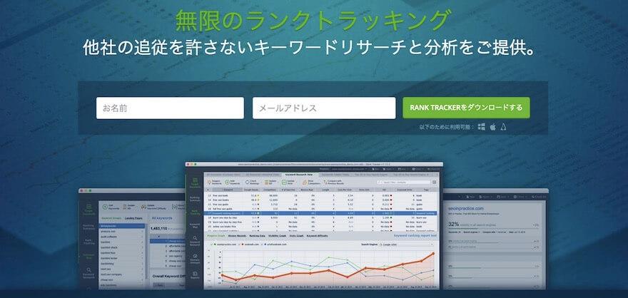 RankTrackerのトップ画面