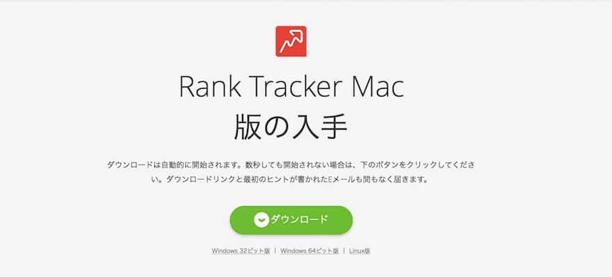 RankTrackerのダウンロード方法