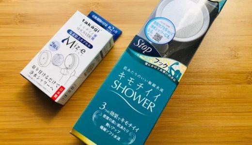 【キモチイイシャワピタ レビュー】赤ちゃんも喜ぶ優しい水流のシャワーヘッド【Amazonで千円台】