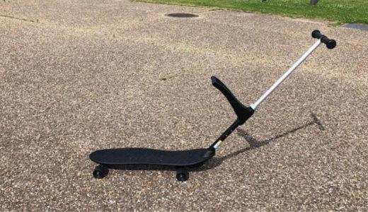 【オーキーレビュー】安全にバランス感覚が育めるスケートボード【インスタ映え間違いなし】