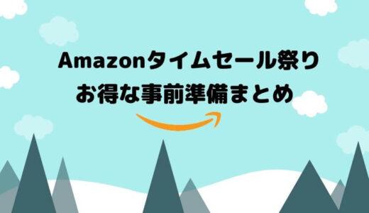 【Amazonタイムセール祭り】お得に買い物する攻略法まとめ【4/24 〜 4/26開催】