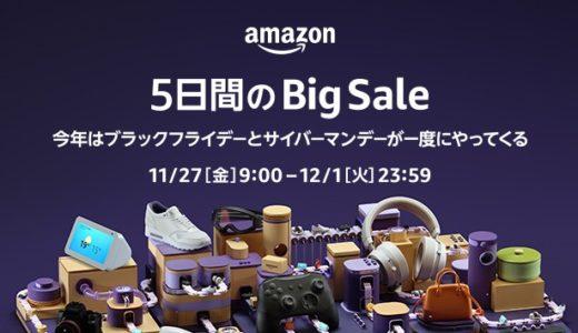 【Amazonブラックフライデー&サイバーマンデー】セールでお得に買い物する攻略法まとめ【11/27 9:00スタート】