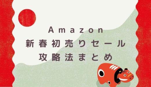 Amazon新春初売りセールをよりお得に買い物する攻略法まとめ【1/2 9:00スタート】